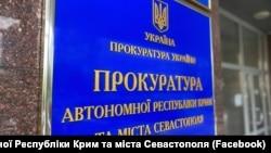Прокуратура Автономной Республики Крым и города Севастополь