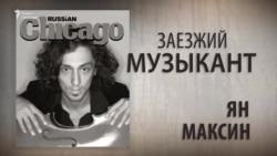 Заезжий музыкант. Ян Максин