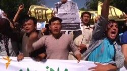 Протести во Авганистан и во Пакистан