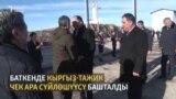 Кыргыз-тажик чек ара сүйлөшүүсү башталды