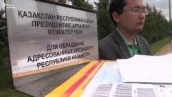 Астану призывают освободить активистов