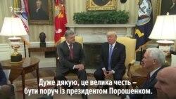 Горжусь, что США – соавторы истории успеха Украины – Порошенко Трампу (видео)
