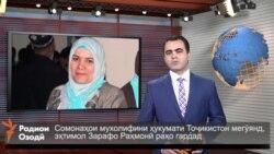 Ахбори Тоҷикистон ва ҷаҳон аз 23-уми марти соли 2016-ум