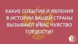 О национальной гордости россиян