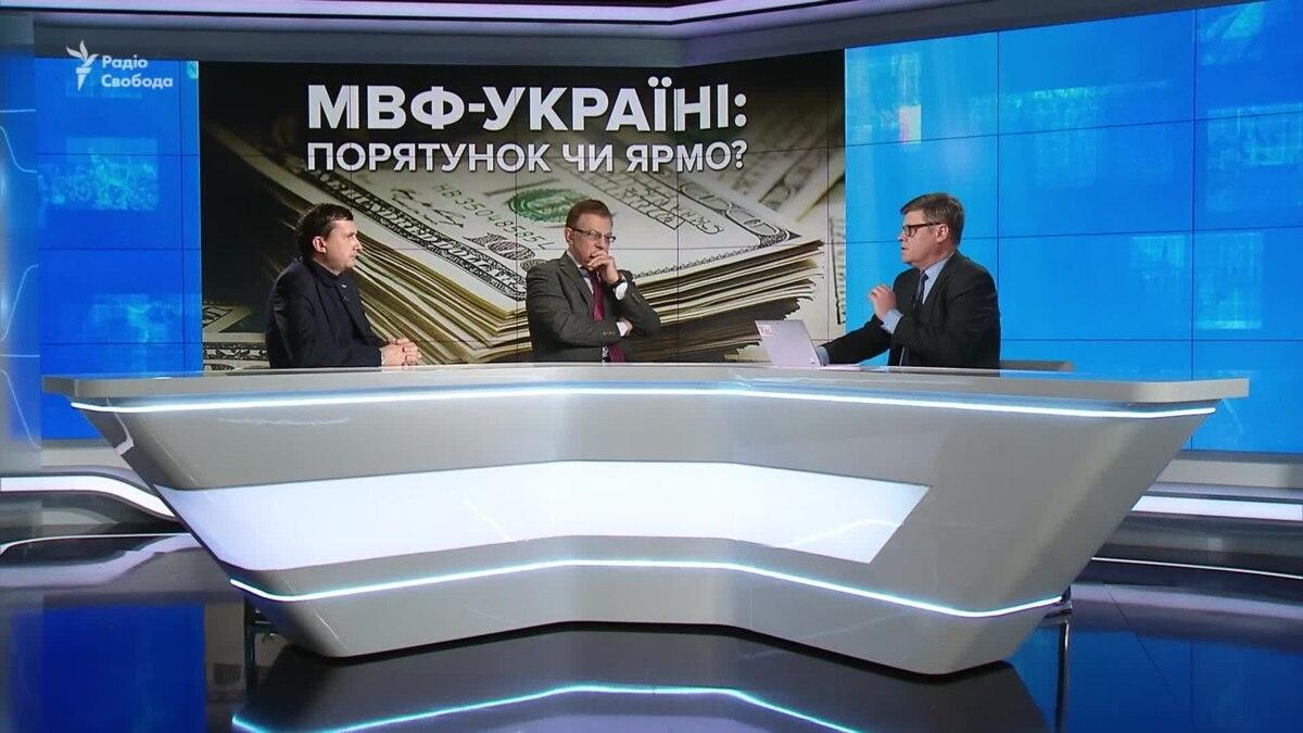 МВФ для Украины – спасение или обуза?