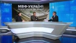 МВФ для України – порятунок чи ярмо?