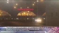 Դիարբեքիրի օդանավակայանի ուղղությամբ հրթիռներ են արձակվել