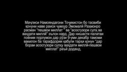 """Нукоти муҳими Қонуни """"Пешвои миллат"""""""