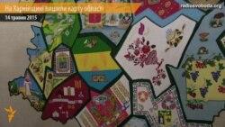На Харківщині вишили картини, які склали в карту області