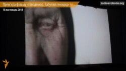 У Києві показали фільм «Голодомор. Забутий геноцид»