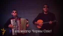 Андрусь Такінданг: Чорны сьпіс