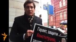 Гудков и Пономарев провели пикет на Красной площади