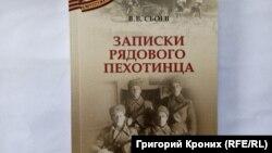 Обложка книги Владимира Сбоева о войне