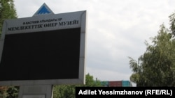 Жильцы Central Esentai Residence (на заднем плане) жалуются на шум от системы охлаждения музея