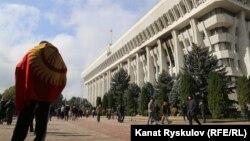 Қырғызстан президенті кеңсесі мен бір палаталы парламент орналасқан ғимарат - Ақ үйдің алдында жүрген адамдар. Бішкек, 6 қазан 2020 жыл.