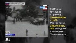Как россиянам рассказывали об оккупации Чехословакии 1968-го