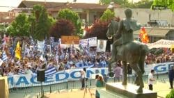Протести против компромис за името