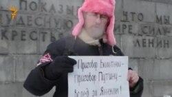 """Екатеринбург. Пикет в поддержку """"узников Болотной"""" 21 февраля 2014 года"""