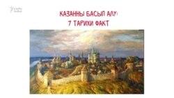 Казанны яулап алу: җиде тарихи факт