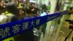 ჰონგ-კონგის აეროპორტში შეტაკება მოხდა