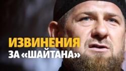 """Пермский подросток извинился перед Кадыровым за """"шайтана"""""""