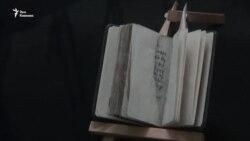 Рукописи об Абхазии