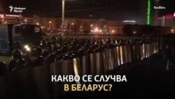 """""""Ние вече победихме"""". Недоволство и арести на изборите в Беларус"""