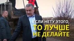 «Ну що ж це таке, мужики?!»: Сергій Аксьонов побачив, як у Криму ремонтують дороги