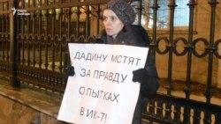 Акция в защиту Ильдара Дадина