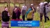 ГЭСтин айынан эл менен полиция тирешти