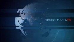 «Ազատություն» TV-ի լրատվական կենտրոն, 5-ը սեպտեմբերի, 2019թ