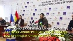 Мурат Гассиев готовится к бою с Александром Усиком