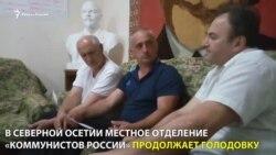 """Зюганов довел осетинских """"коммунистов"""" до голодовки"""