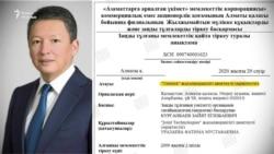 Зять любит взять, или Земли вуза оказались у компаний Кулибаева?