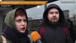Россияне беспокоятся из-за ослабления рубля