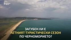 """""""Ако няма туризъм, ще бъде пагубно"""". Страховете в Созопол"""