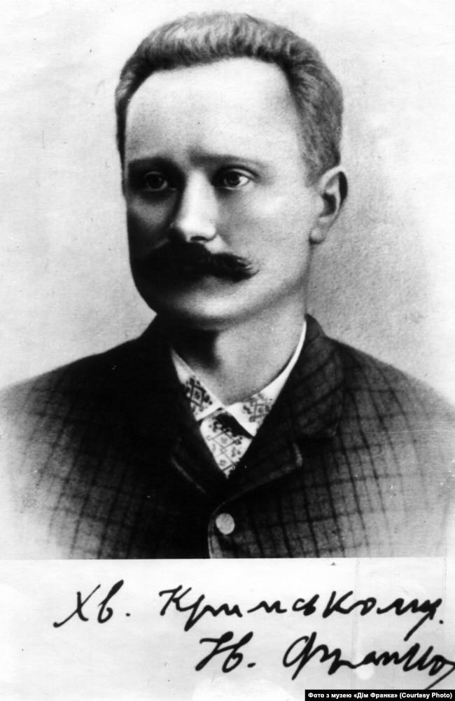 Іван Франко,1895 рік