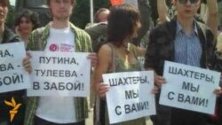 Акция в поддержку шахтеров в Москве