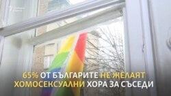 65% от българите не искат гей съседи