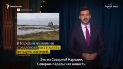В Карелии чиновник предложил расстреливать граждан, которые жалуются на проблемы
