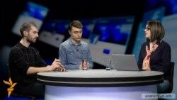 Ֆեյսբուքյան ասուլիս Հայկ Բարսեղյանի և Արեն Մկրտչյանի հետ