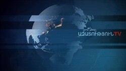 «Ազատություն» TV-ի լրատվական կենտրոն, 30-ը հոկտեմբերի, 2019թ