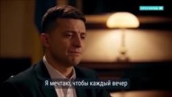 «Я иду в президенты»: как Владимир Зеленский строит карьеру политика (видео)