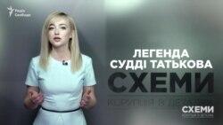 «Багатий світ» судді-втікача Віктора Татькова («Схеми» | Випуск №175)