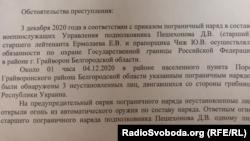 Письмо Главном военном прокурору России по поводу инцидента