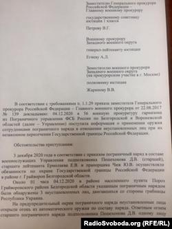Лист Головному військовому прокурору РФ з приводу інциденту