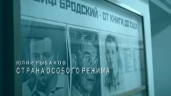 «Сексотами КГБ было практически все общество» – Рыбаков (видео)
