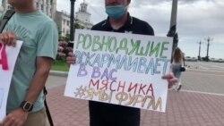 Бессрочные пикеты в поддержку Фургала, Хабаровск