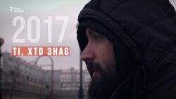 Леонід Остальцев: «В Україні вже є люди, які готові змінювати себе і країну» (відео)