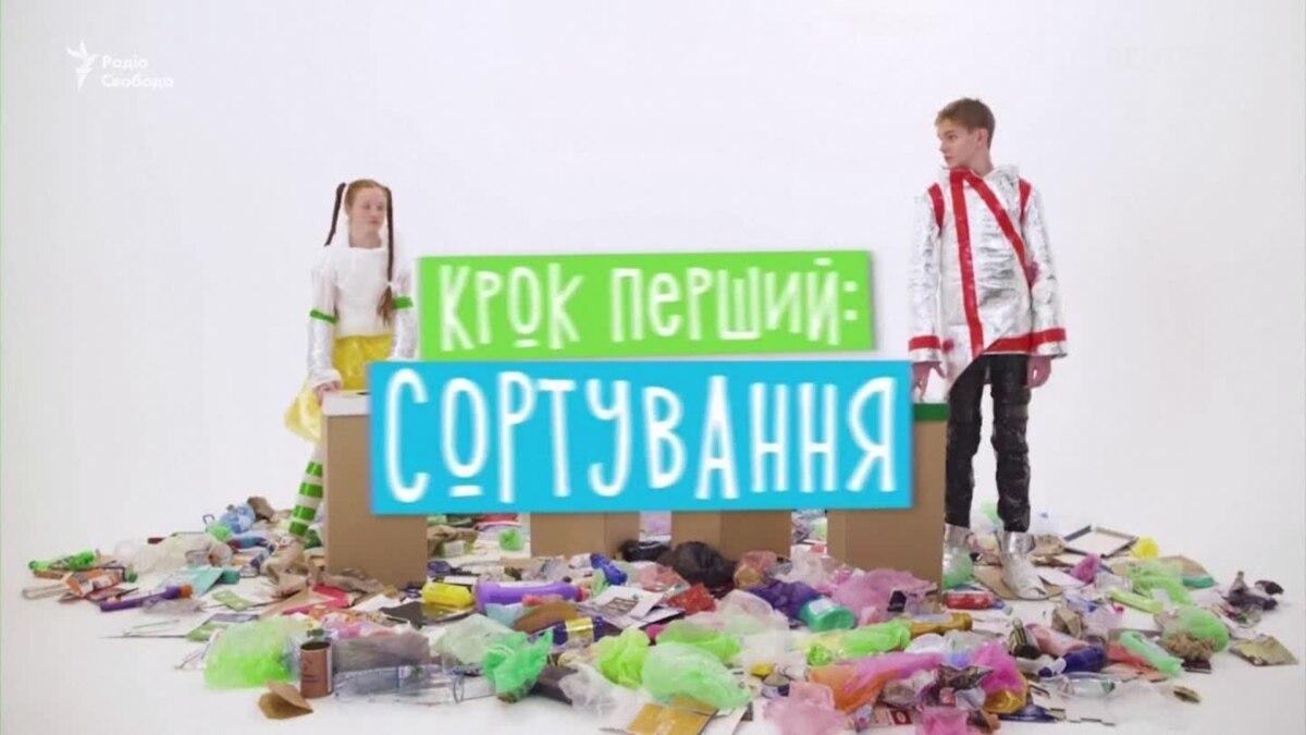 Украинские подростки ведут борьбу с пищевыми отходами по всей стране – видео
